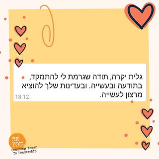 שיחת מיקוד המלצה של יהודית