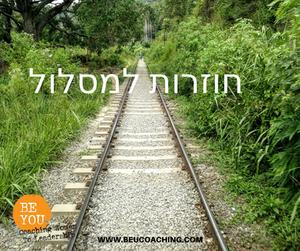 חוזרות למסלול.  מסילת רכבת בתוך צמחיה ירוקה
