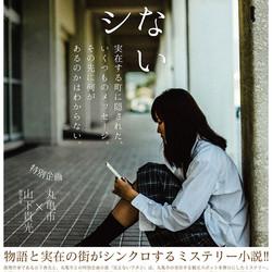 丸亀市との特別企画小説『見えないワタシ』