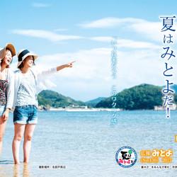 三豊市観光協会ポスター