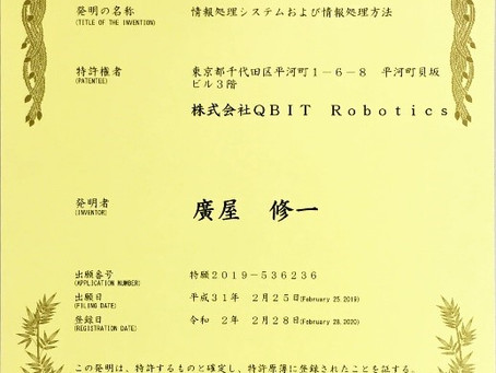 QBIT独自開発のソフトウェアが、特許を取得しました