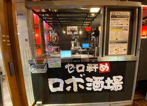 【メディア掲載】大衆酒場に酒注ぎロボット!Aiで接客もバッチリやん(週刊アスキー) 他