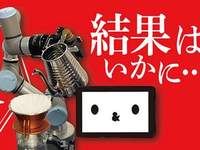 「コーヒーサミット2020」QBITのロボットがトップバリスタとハンドドリップを披露