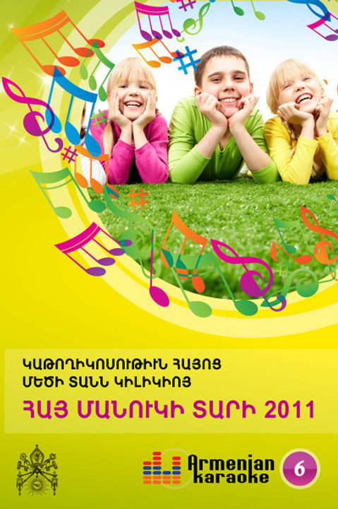 Armenian Karaoke Vol.06 -For children