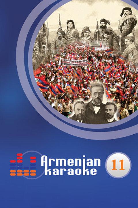Armenian Karaoke Vol.11