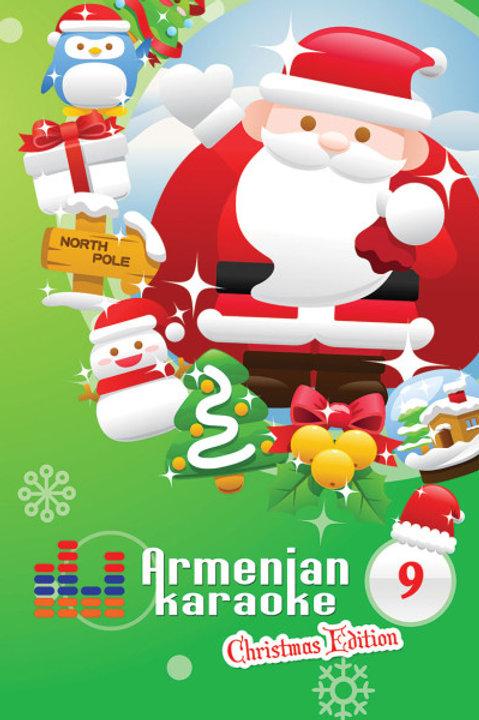 Armenian Children's Karaoke Vol.09