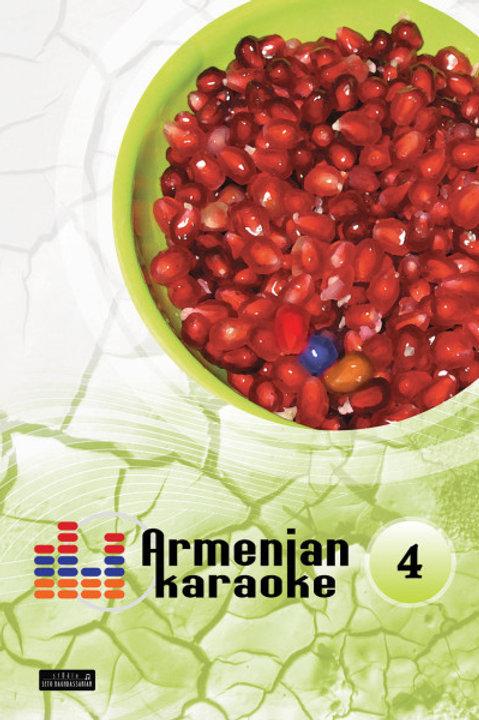 Armenian Karaoke Vol.04