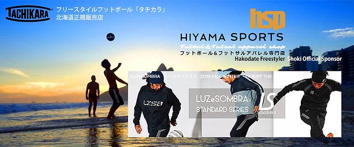 hiyamasports.jpg