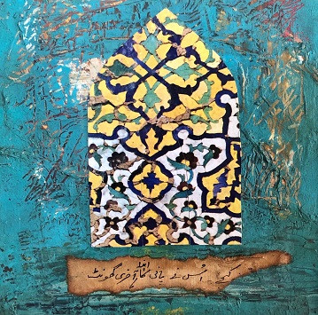 Saba Hasan: Dialectical Visual Expression
