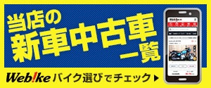 『Webikeバイク選び』からの購入で3万円分のポイント!