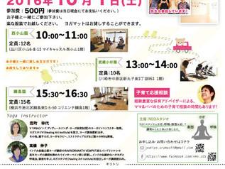 10月親子ヨガ開催!
