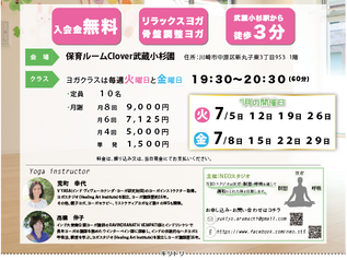 リラックスヨガ 武蔵小杉にて開催!