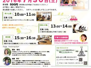 7月親子ヨガ 開催!