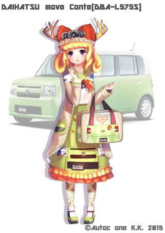 「車なごコレクション」コンテ