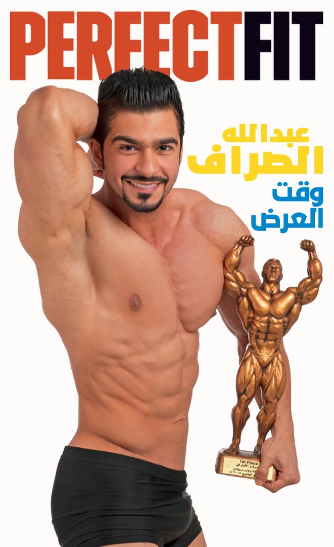 عبدالله الصراف