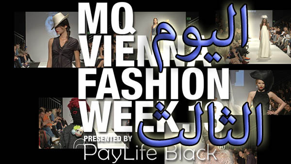 vienna_fashion_week