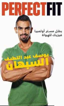 بطل مستر أولمبيا يوسف السبهان.png