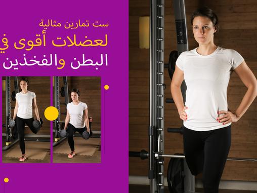 ست تمارين مثالية لعضلات أقوى في البطن والفخذين