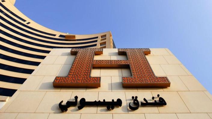 """مالجديد في فندق """" ميسوني """" الكويتWhat's new in Hotel """"Missoni"""" Kuwait"""