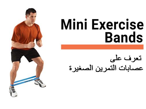 Mini Exercise brands تعرف على عصابات التمرين الصغيرة