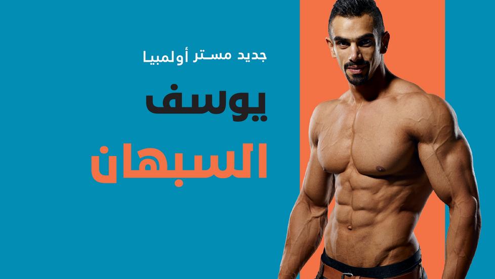 بطل مستر اولمبيا فيزيك للهواة يوسف السبهان