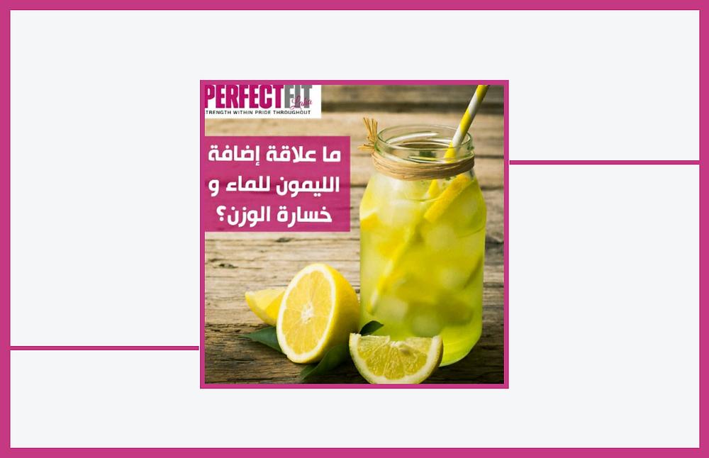 الليمون والماء لا ينقص الوزن