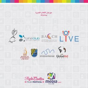 Media Club short film festival حفل توزيع جوائز الافلام القصيرة الاول للنادي الاعلامي