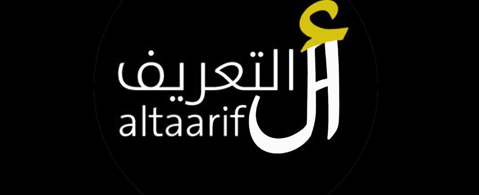 Al Taarif.png