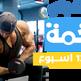 عضلات باي ضخمة خلال 12 أسبوع فقط!