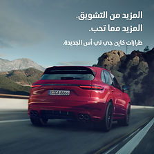 PME-DE-20-365_Kuwait_Cayenne GTS_1080x10