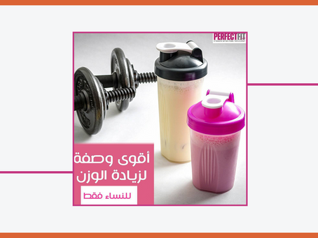 طريقة مضمونة لزيادة الوزن لدى النساء
