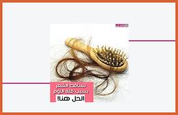 ما هي الصلة بين تساقط الشعر وقلة النوم؟!