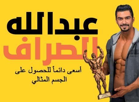 عبدالله الصراف الفائز في بطولة واوان بروتين
