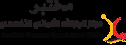 Logo Lab - نسخة.png