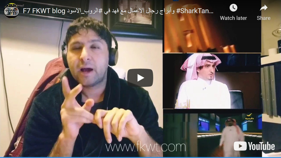 "F7 FKWT blog وأبراج رجال الاعمال مع فهد في #الروب_الاسود #SharkTank etc"" برامج الأعمال المفضلة """