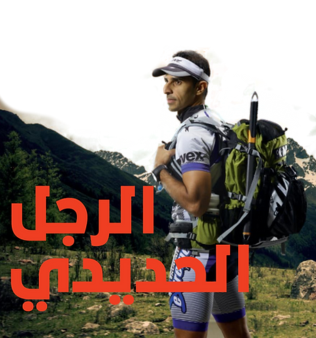 Ahmed Almjed.png