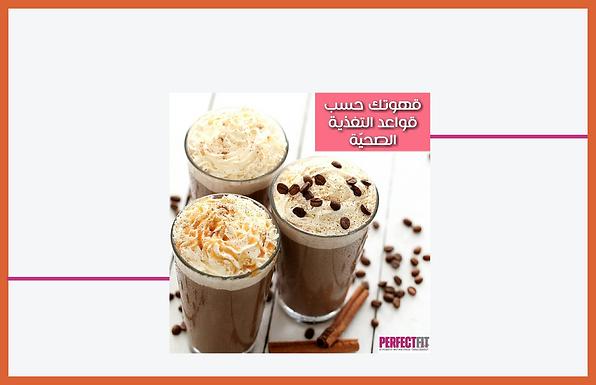 دعينا نطلعك على خيارات القهوة الصحية واللذيذة في المقاهي