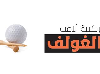 أساسيات رياضة الغولف