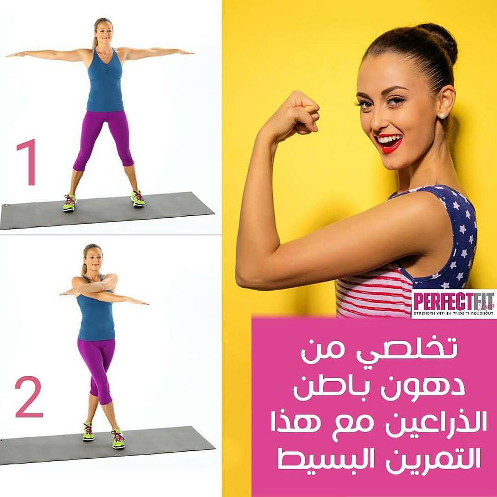 افضل تمارين لشد الذراعين تمارين شد اليدين تخلصي من الدهون في الذراع