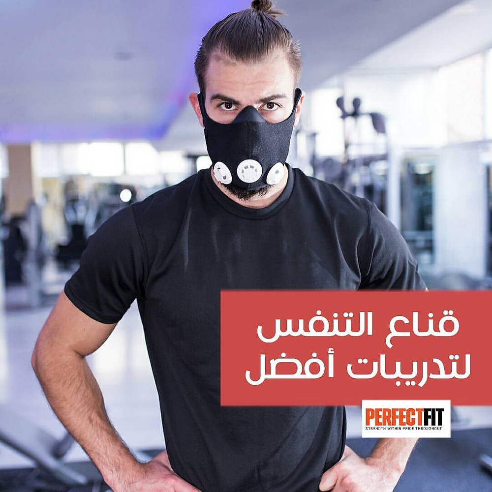 """التنفس أثناء التدريب ينطوي على تعزيز #الشهيق و#الزفير، ويؤدي فيما يتعلق بالرئتين على تحسين قدرة تحملهما في التدريبات الهوائية، وتدريب #العضلات💪 مع التنفس السليم، وهو ما يؤدي في النهاية إلى تحسين جودة التمارين الرياضية.  ووجدت دراسة علمية 📚 تتعلق بالطب الرياضي أُجريت في 2012 أن التدريب على التنفس يؤدي إلى نتائج ملموسة في رياضات السباحة وركوب الدراجات والجري، تماثل تلك التي يقوم بها الرياضي على جهاز تدريبي لمدة 6 أسابيع.    وأحد أهم المنتجات الاستهلاكية التي تهدف لتحسين الأداء في التمارين الهوائية من خلال قناع """"تدريب السيلكون 2.0"""" والمزود بصمامات مقاومة للتعديل ومن الجهة الأمامية مادة #النيوبرين، وهذا القناع حصل على براءة اختراع من قبل الرياضيين 🏃 الذي صُنع من أجلهم.  حيث يساعد على التنفس ويعد أفضل وسيلة لتمارين القلب، وهو أشبه بقناع مقاومة الغاز. كما أنه أداة أنيقة للتنفس، حيث يوجد به أكبر قدر من ثاني اكسيد الكربون لخارج القناع، ويعمل على زيادة كفاءة استجلاب الاكسجين.  ويقول دانفورد إن زيادة مستويات الطاقة داخل الجسم بسبب إجبار جزيئات الأكسجين ♲ التي ترتبط بخلايا الدم الحمراء، على حمل مزيد من الاكسجين ليصل الى الحدود القصوى، وهو ما يطهر النظام التنفسي، ويرفع مستويات الطاقة في الجسم.  ومع منح القناع الجسم كميات أكبر من الأكسجين، يجعلك على قدرة كبيرة من الاستعداد للتدريب، كما يمكنه زيادة القدرة على تحمل التمارين الهوائية وتمارين اللياقة البدنية للقلب ونشاط الأوعية الدموية، وارتداء هذا القناع لمدة أسبوع يؤدي لنتائج ملحوظة.  وتتمثل النتائج الرئيسية في وجود حجم أفضل للقلب، وحجم أكبر للرئة، وكفاءة أكبر للأكسجين داخل مجرى الدم. . . منشن ربعك لتعم الفائدة 👍"""
