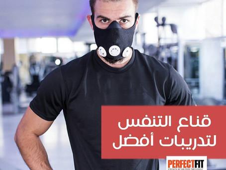 تعرف على الكمام الذي يدعم التنفس لتدريبات أفضل