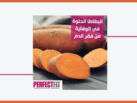 للبطاطا الحلوة فوائد في الوقاية من #فقر_الدم