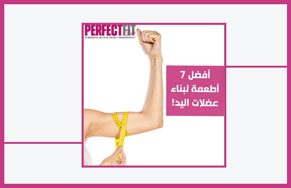 افضل الاطعمه لبناء عضلات اليد