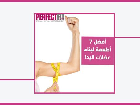 7 أطعمة تساعد في بناء #عضلات اليدين  بشكل أفضل!