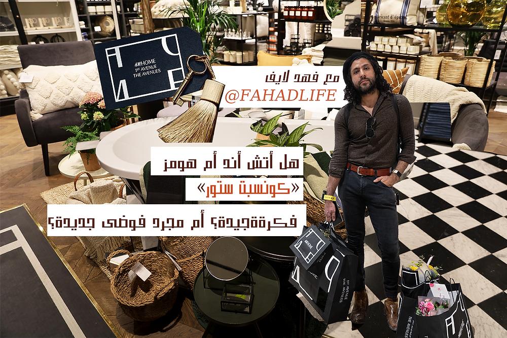 فهد جولة في متجر اتش اند ام هوم FAHAD life
