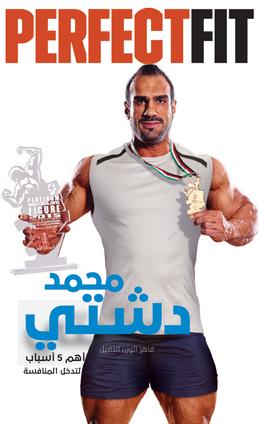 محمد دشتي