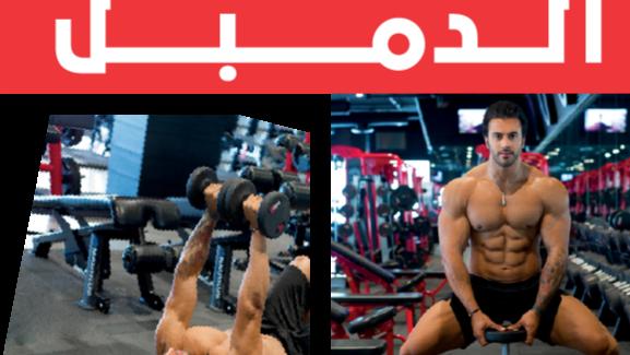 تمارين دمبل مجلة بيرفكت فت مع علي الاربش