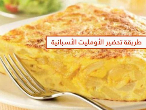 الأومليت الأسبانية وصفات البيض اللذيذة والصحية 1