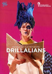 drillalians.jpg