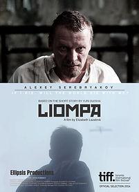 liompa_poster.jpg